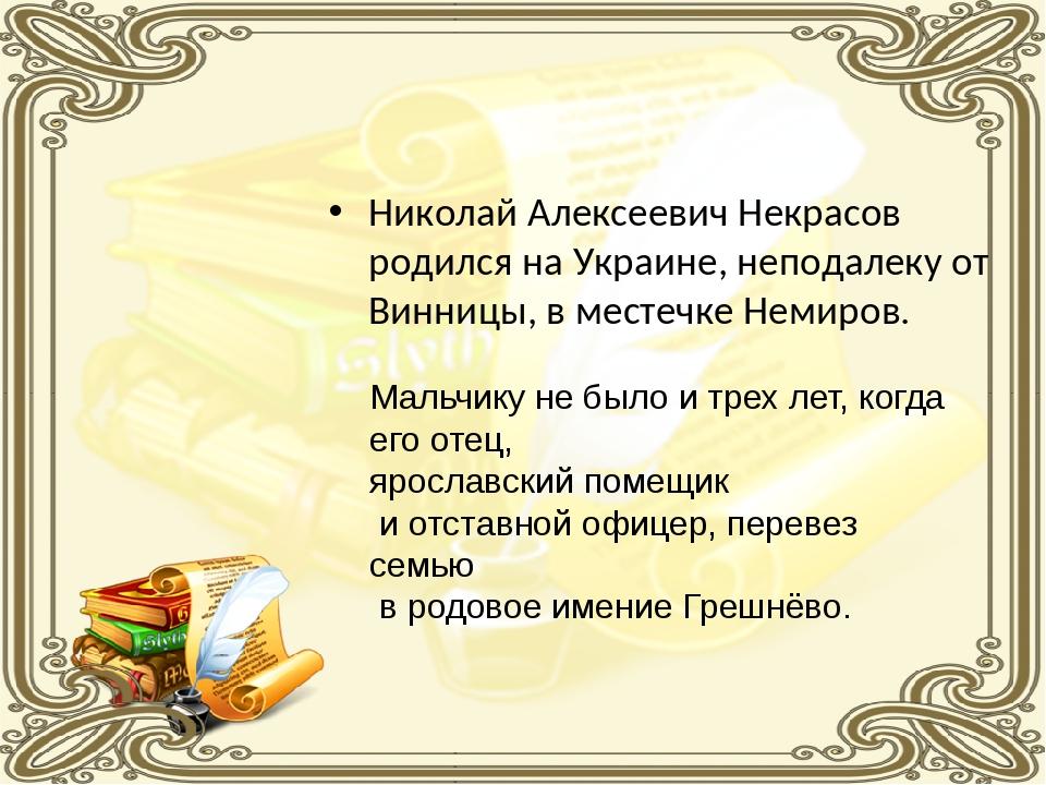 Николай Алексеевич Некрасов Николай Алексеевич Некрасов родился на Украине, н...
