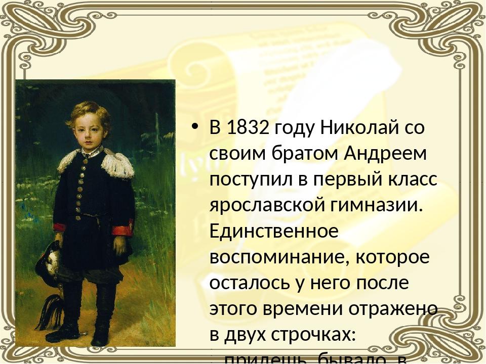 Николай Алексеевич Некрасов В 1832 году Николай со своим братом Андреем посту...