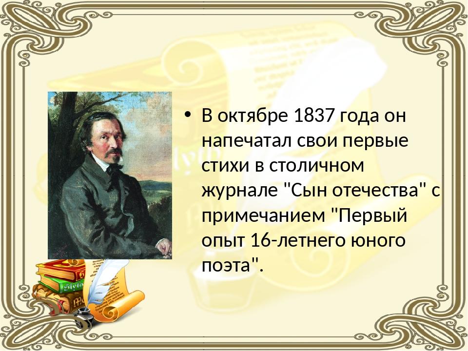 Николай Алексеевич Некрасов В октябре 1837 года он напечатал свои первые стих...