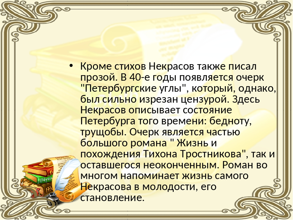 Николай Алексеевич Некрасов Кроме стихов Некрасов также писал прозой. В 40-е...