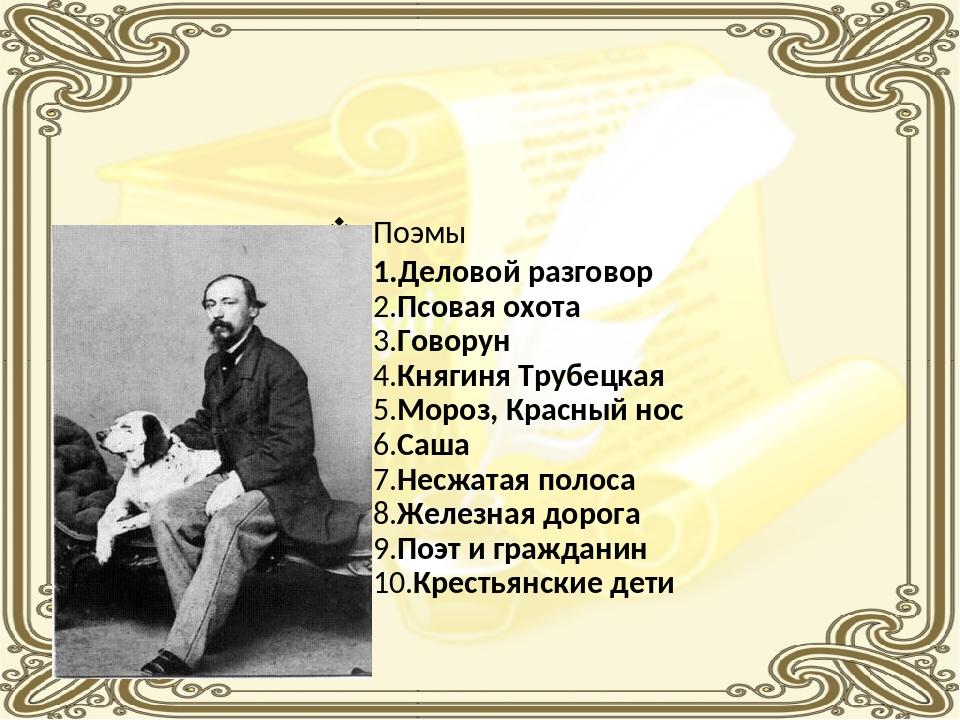 Николай Алексеевич Некрасов Поэмы 1.Деловой разговор 2.Псовая охота 3.Говорун...