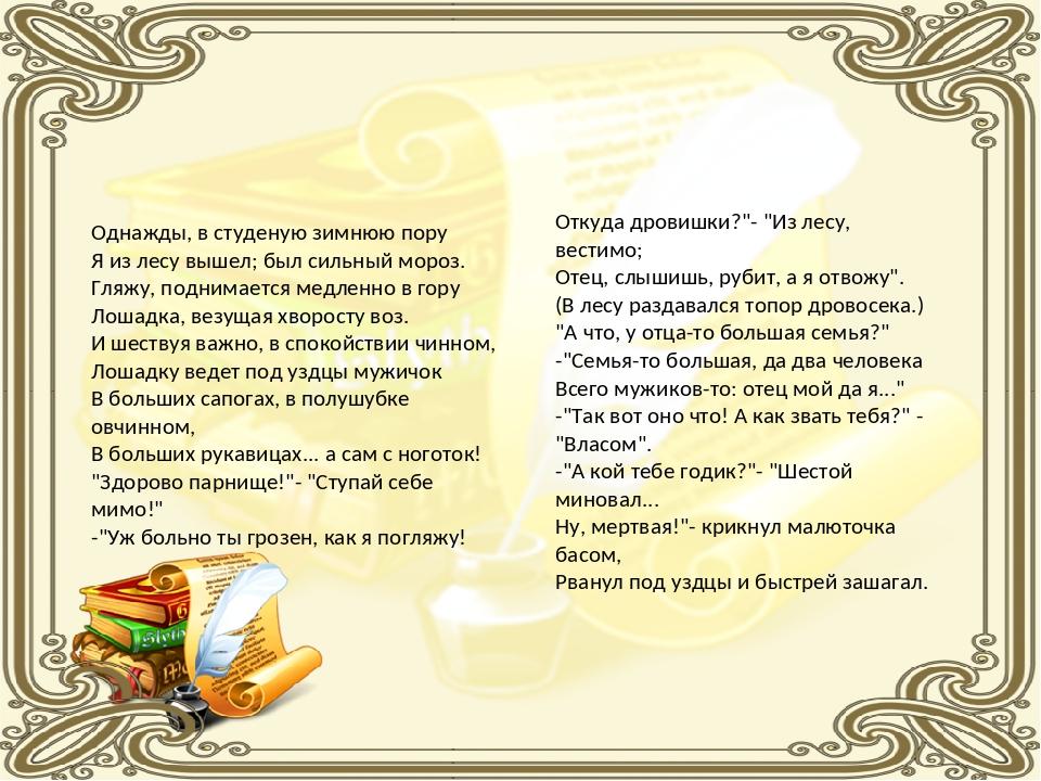 "Николай Алексеевич Некрасов Откуда дровишки?""- ""Из лесу, вестимо; Отец, слыши..."