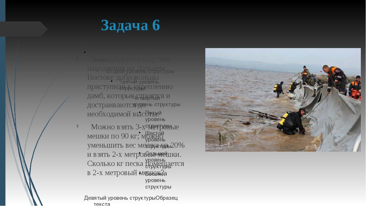 Задача 6 Ликвидируя последствия наводнения на Дальнем Востоке добровольцы при...