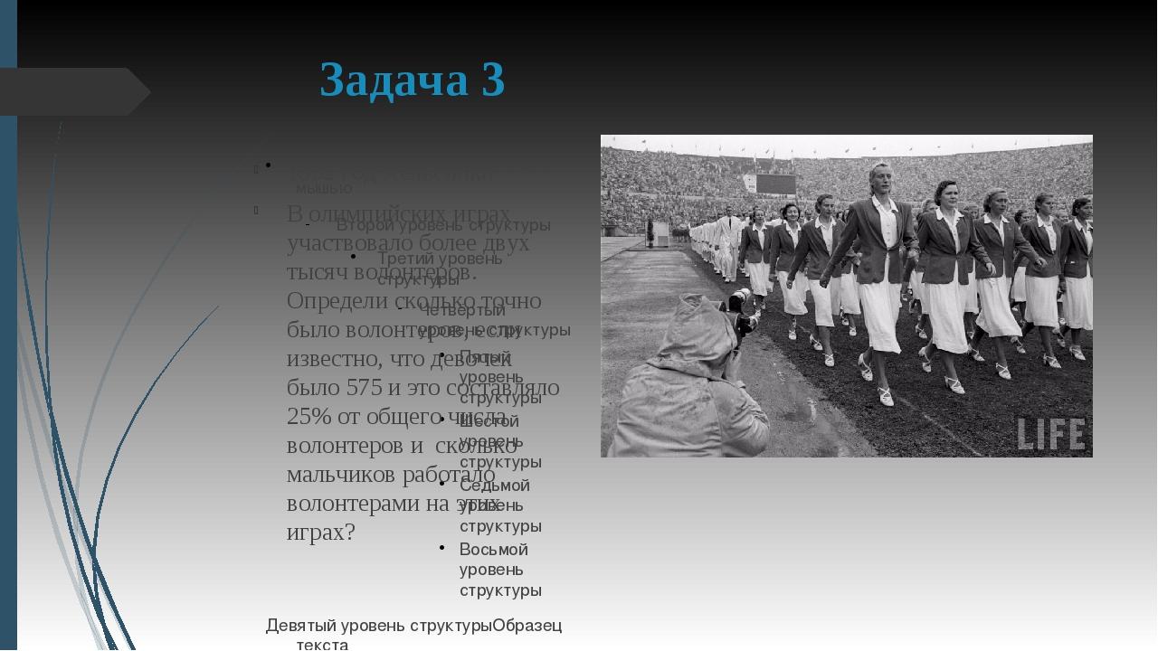 Задача 3 1952 год Хельсинки В олимпийских играх участвовало более двух тысяч...