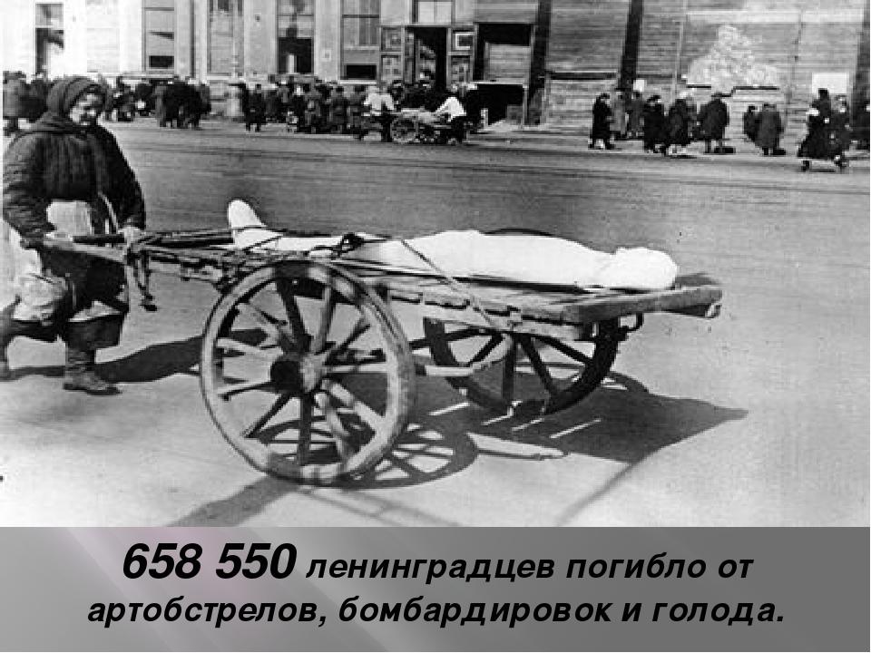 658 550 ленинградцев погибло от артобстрелов, бомбардировок и голода.