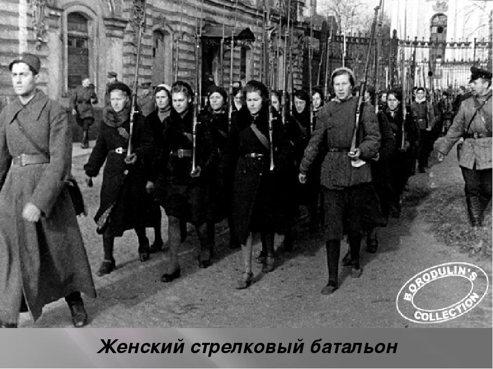 Женский стрелковый батальон