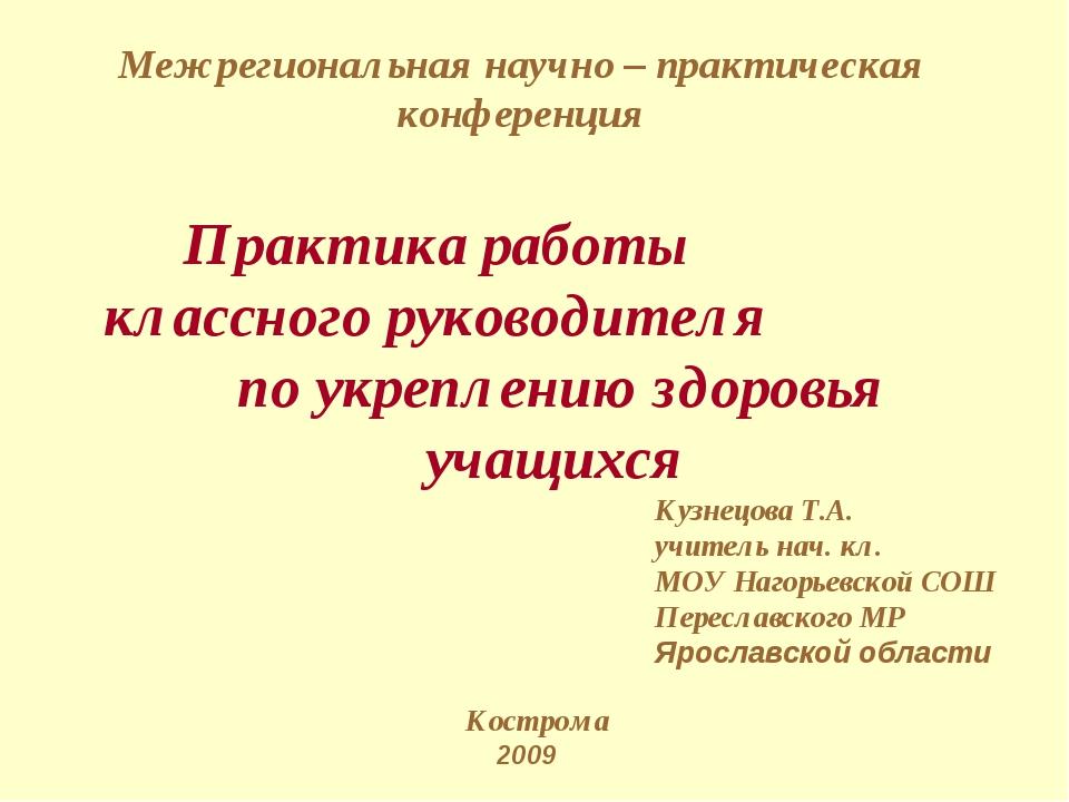 Межрегиональная научно – практическая конференция Кузнецова Т.А. учитель нач....