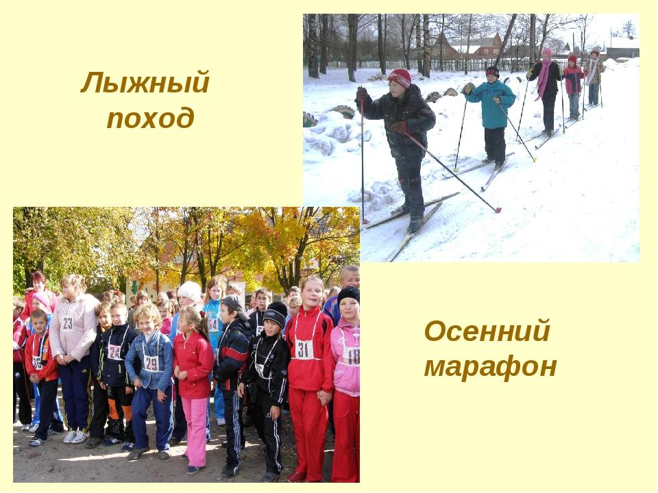 Лыжный поход Осенний марафон