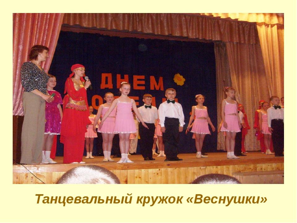 Танцевальный кружок «Веснушки»