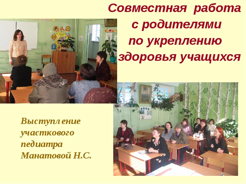 Выступление участкового педиатра Манатовой Н.С. Совместная работа с родителям...