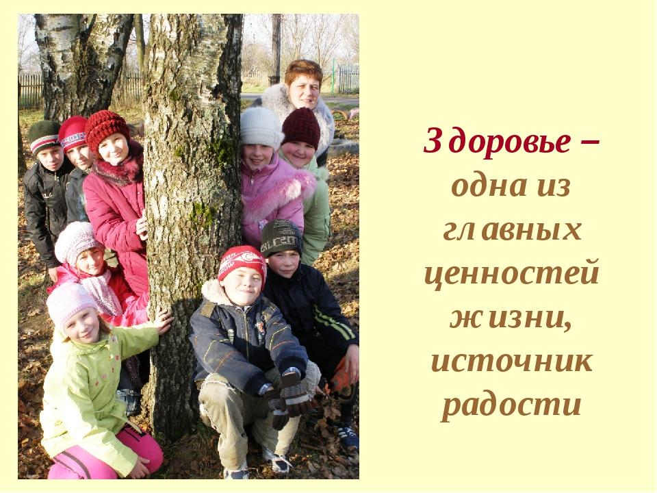 Здоровье – одна из главных ценностей жизни, источник радости
