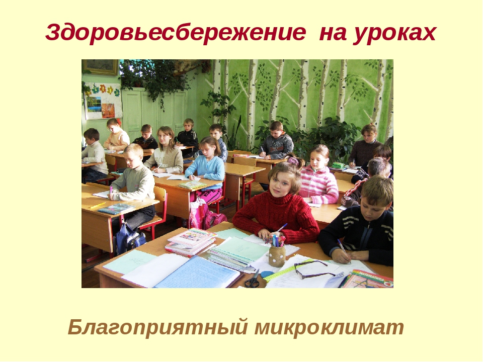 Благоприятный микроклимат Здоровьесбережение на уроках