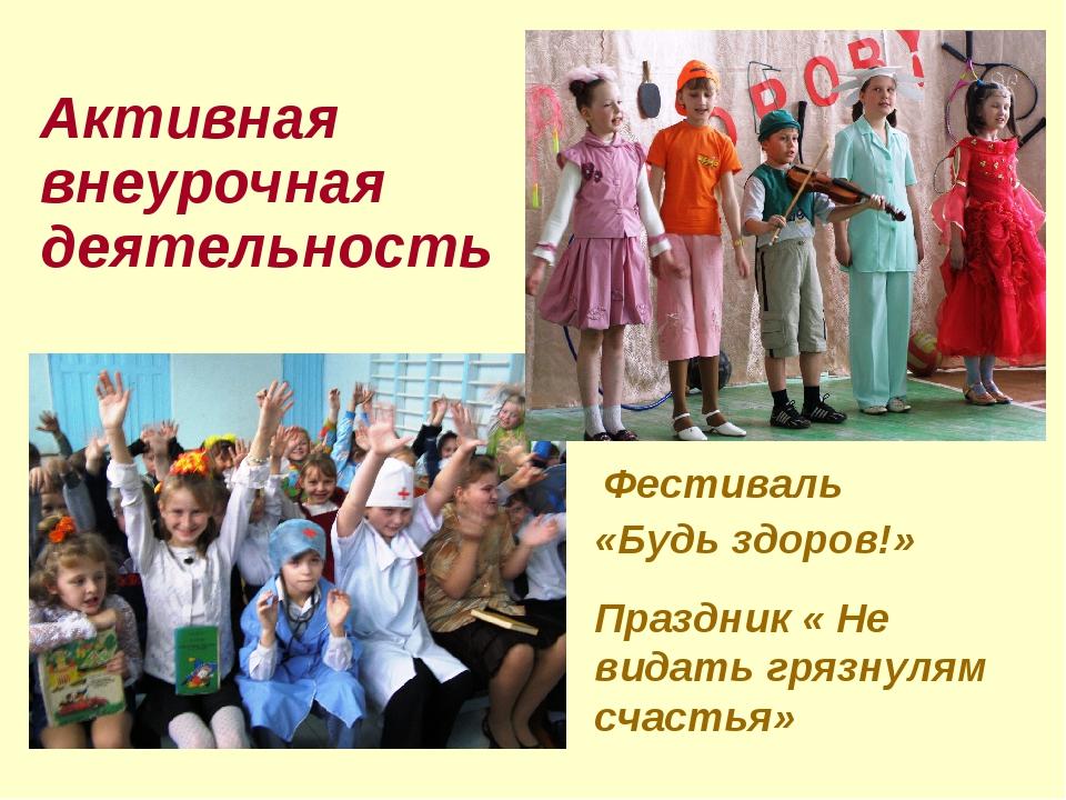 Активная внеурочная деятельность Фестиваль «Будь здоров!» Праздник « Не видат...
