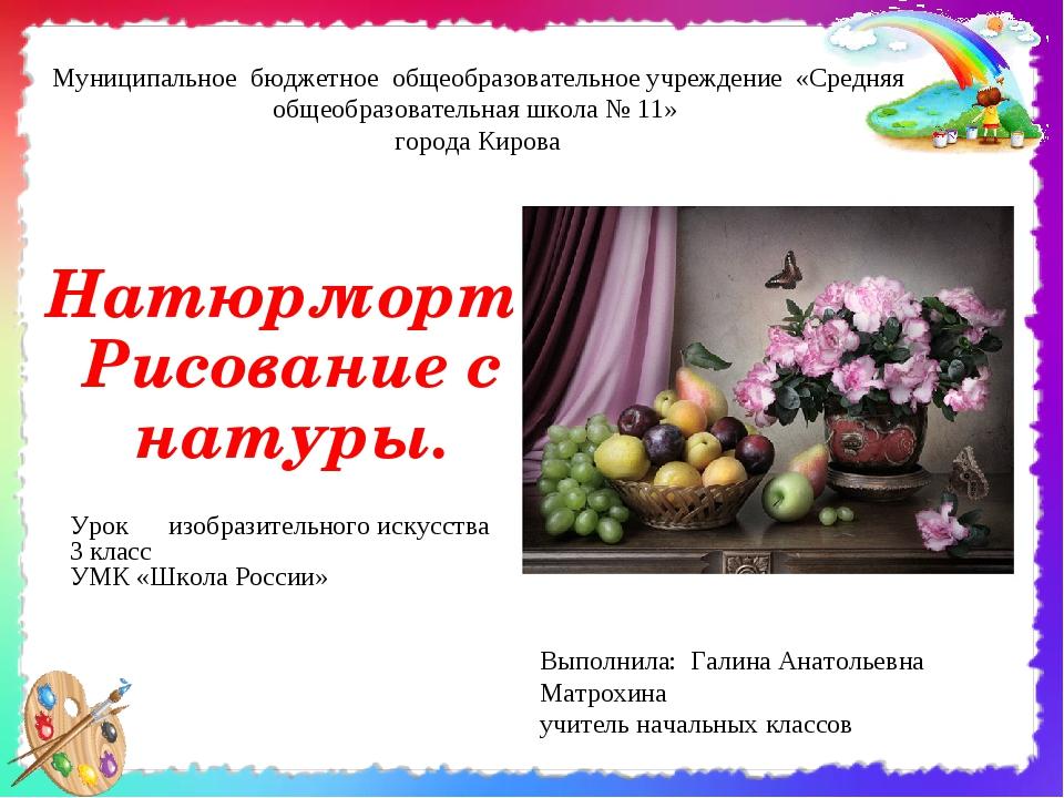 Урок изо 1 класс школа россии цветы из