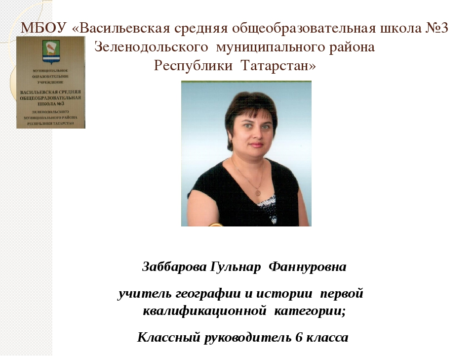 МБОУ «Васильевская средняя общеобразовательная школа №3 Зеленодольского муниц...