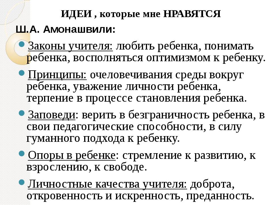 ИДЕИ , которые мне НРАВЯТСЯ Ш.А. Амонашвили: Законы учителя: любить ребенка,...