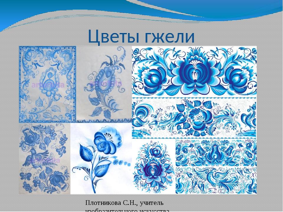 Цветы гжели Плотникова С.Н., учитель изобразительного искусства МБОУ СШ 53 г....