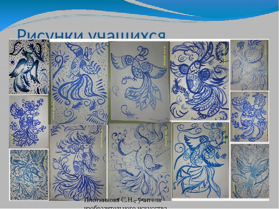 Рисунки учащихся Плотникова С.Н., учитель изобразительного искусства МБОУ СШ...