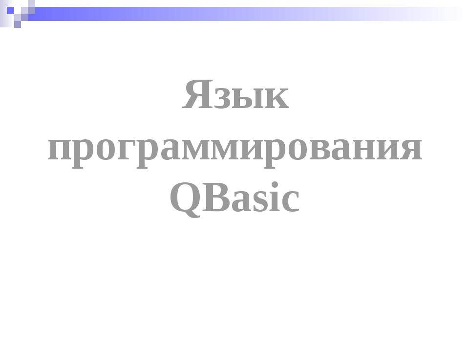 Язык программирования QBasic