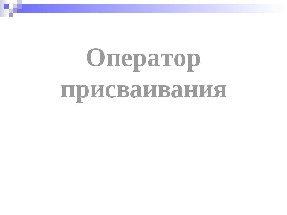 Оператор присваивания