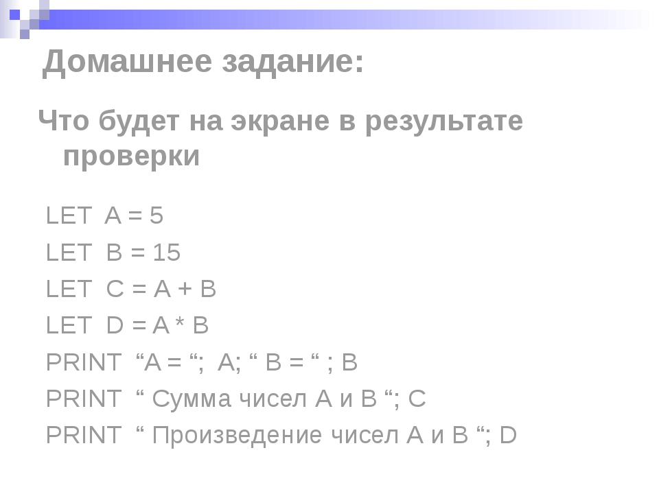 "Домашнее задание: LET A = 5 LET B = 15 LET С = А + В LET D = A * B PRINT ""A =..."