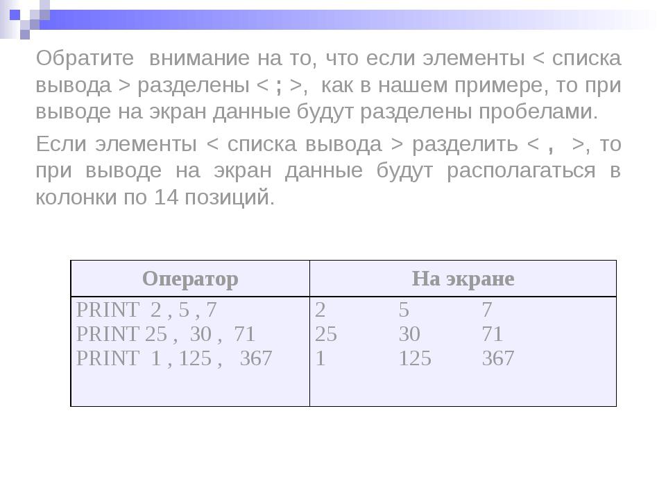 Обратите внимание на то, что если элементы < списка вывода > разделены < ; >,...