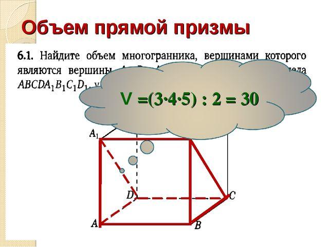 Решение задач по теме объем прямой призмы задачи и решение по струне