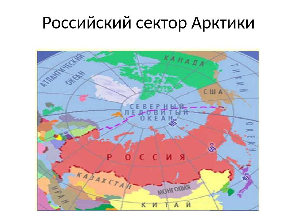 фото арктики и на карте ее границы картинки полотенца лучше