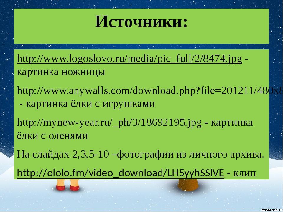 Источники: http://www.logoslovo.ru/media/pic_full/2/8474.jpg - картинка ножни...