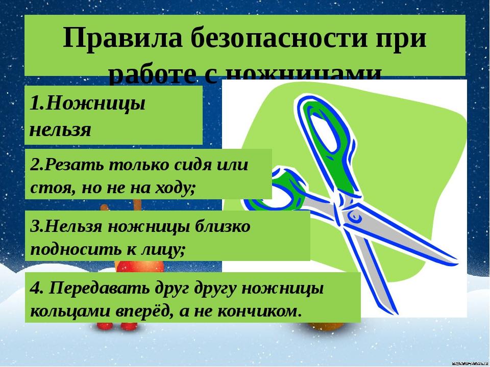 Правила безопасности при работе с ножницами 1.Ножницы нельзя оставлять в откр...