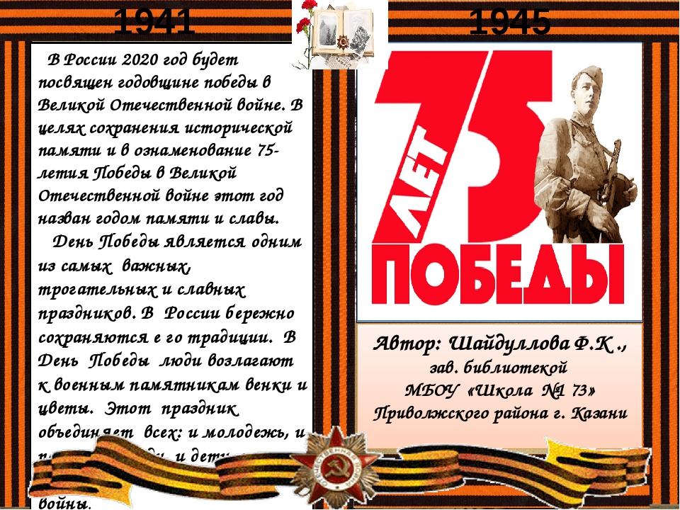 Автор: Шайдуллова Ф.К ., зав. библиотекой МБОУ «Школа №1 73» Приволжского рай...