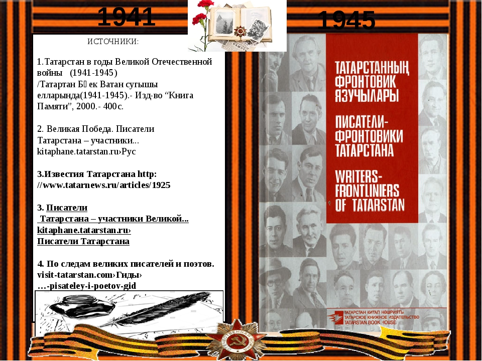 ИСТОЧНИКИ: 1.Татарстан в годы Великой Отечественной войны (1941-1945) /Татар...