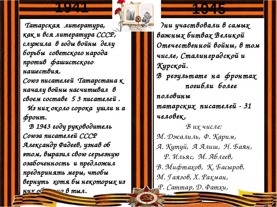 Татарская литература, как и вся литература СССР, служила в годы войны делу б...