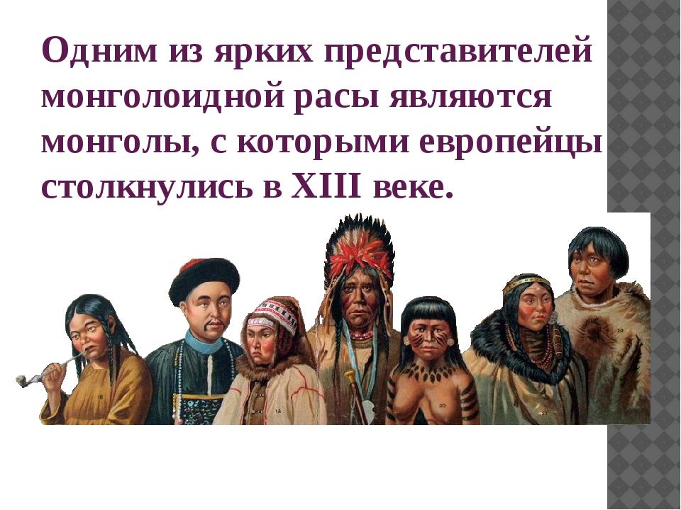 Одним из ярких представителей монголоидной расы являются монголы, с которыми...