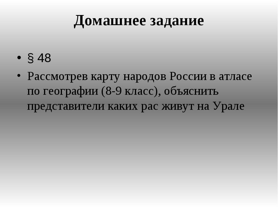 Домашнее задание § 48 Рассмотрев карту народов России в атласе по географии (...