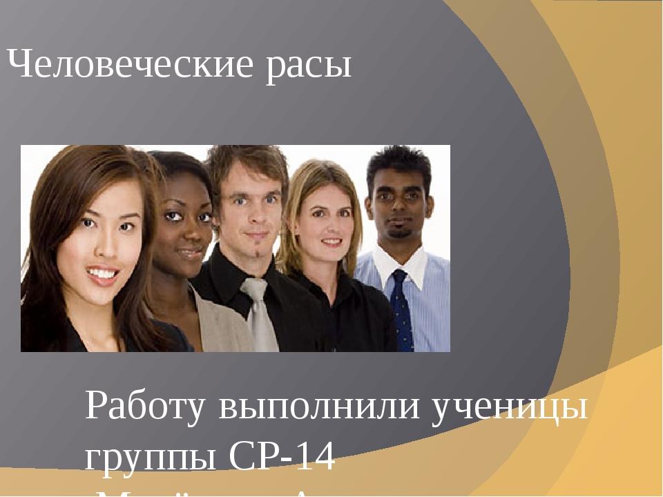 Человеческие расы Работу выполнили ученицы группы СР-14 Мелёхина Анастасия Пе...