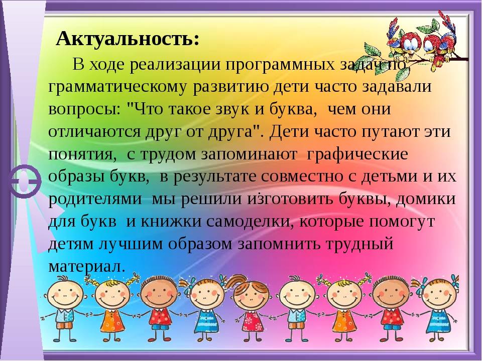 . В ходе реализации программных задач по грамматическому развитию дети часто...