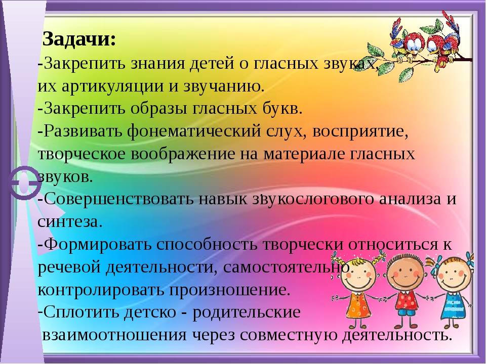 . Задачи: -Закрепить знания детей о гласных звуках, их артикуляции и звучани...