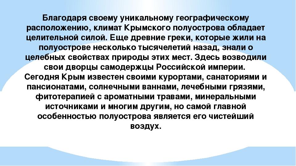 Благодаря своему уникальному географическому расположению, климат Крымского п...