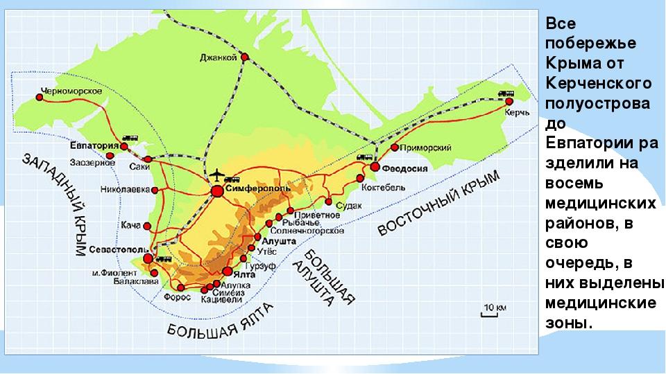 Все побережье Крымаот Керченского полуострова до Евпаторииразделили на восе...