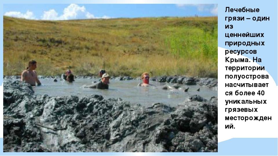Лечебные грязи– один из ценнейших природных ресурсов Крыма. На территории по...