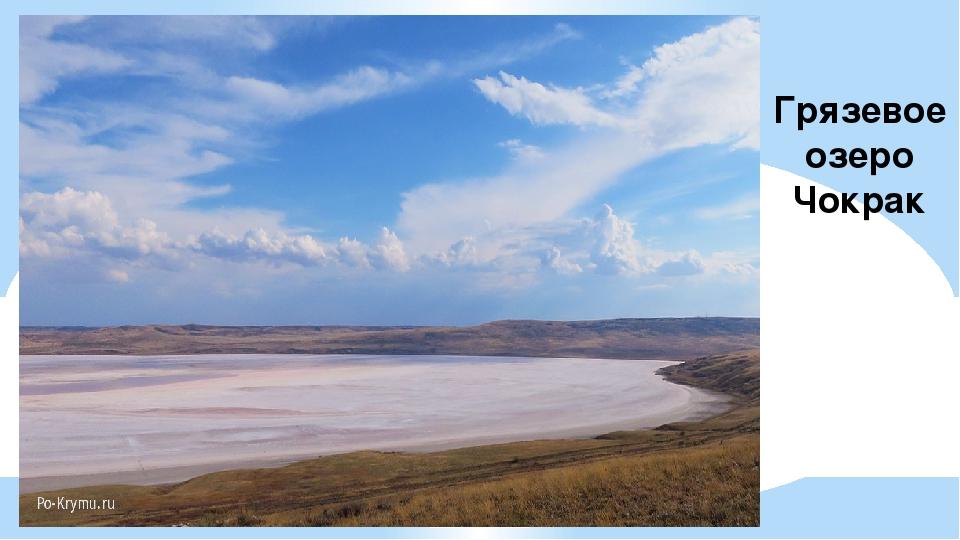Грязевое озеро Чокрак