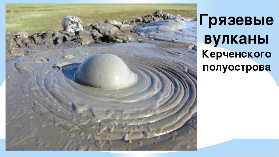 Грязевые вулканы Керченского полуострова