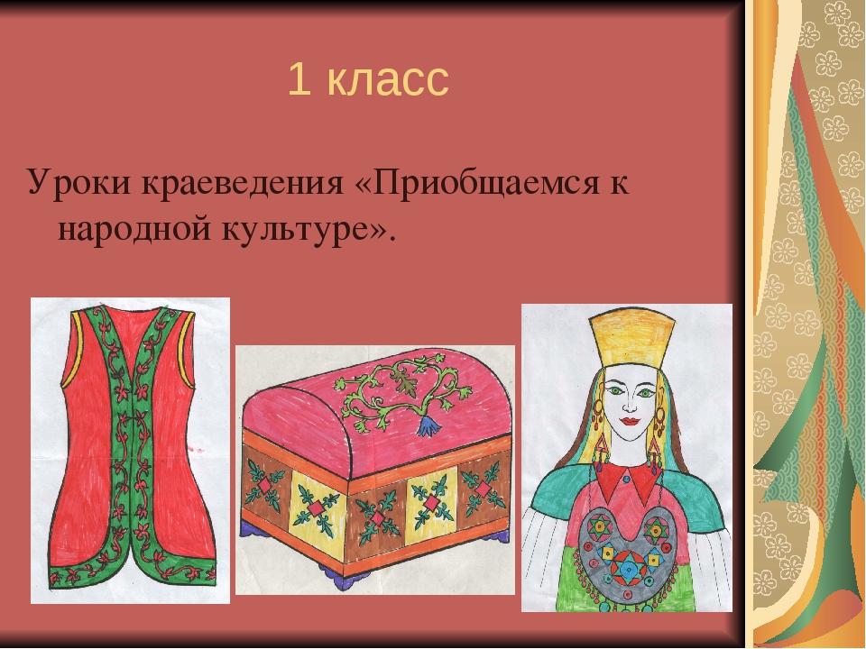 1 класс Уроки краеведения «Приобщаемся к народной культуре».