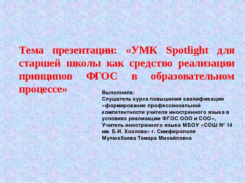 Тема презентации: «УМК Spotlight для старшей школы как средство реализации пр...