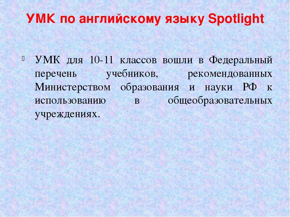УМК по английскому языку Spotlight УМК для 10-11 классов вошли в Федеральный...