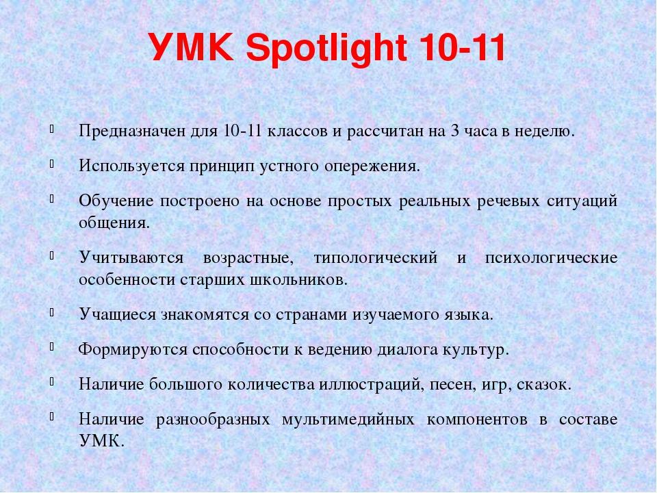 УМК Spotlight 10-11 Предназначен для 10-11 классов и рассчитан на 3 часа в не...
