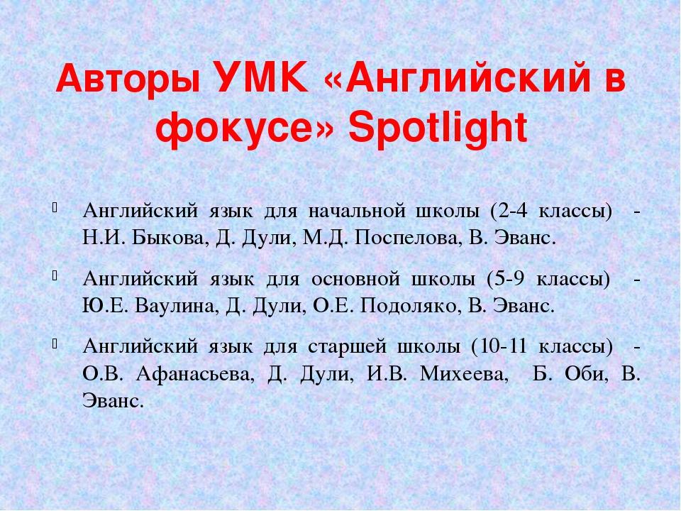 Авторы УМК «Английский в фокусе» Spotlight Английский язык для начальной школ...