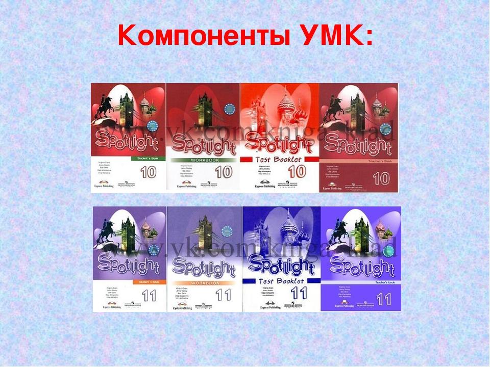 Компоненты УМК: