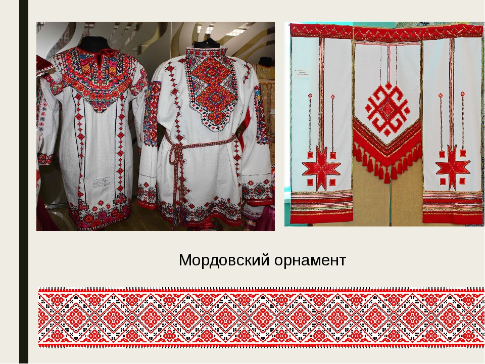 Мордовский национальный орнамент картинки